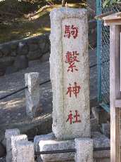 20170211駒繋神社-2.png
