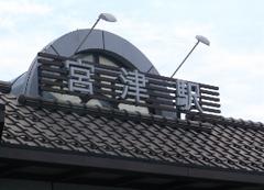 20170415宮津駅.png