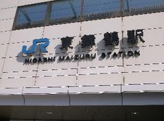 20170416東舞鶴駅.png