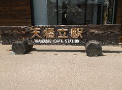20170416天橋立駅看板.png