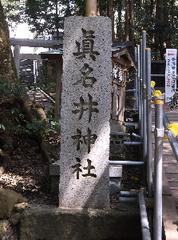 20170416眞名井神社.png