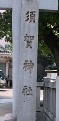20170617須賀神社.png