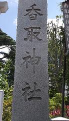 20170617香取神社.png