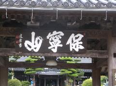 瑠璃光寺-2.png
