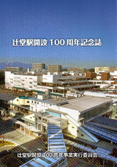 辻堂駅100周年.png