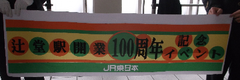 辻堂駅開業100年20161127.png