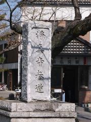 20170225浄真寺.png