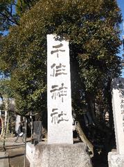 H29千住七福神-2.png