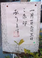 H29千寿七福神.png