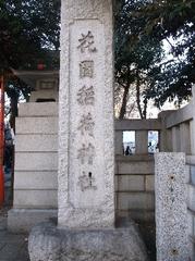 H29花園神社-3.png