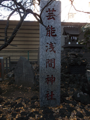 H29花園神社.png